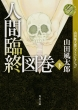 人間臨終図巻 山田風太郎ベストコレクション 下 角川文庫