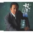 放浪(はぐれ)酒 c/w城崎の雨