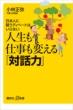 人生も仕事も変える「対話力」 日本人に闘うディベートはいらない 講談社プラスアルファ新書