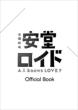 安堂ロイド〜A.I.knows LOVE?〜OFFICIAL BOOK