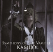 Symphony Of The Vampire (B)(+DVD)【初回限定盤】