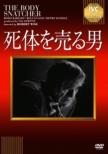 IVCベストセレクション::死体を売る男