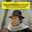 ドヴォルザーク:交響曲第9番『新世界より』、シューベルト:交響曲第8番『未完成』 カルロ・マリア・ジュリーニ&シカゴ交響楽団