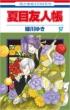 夏目友人帳 17 花とゆめコミックス