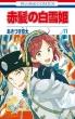 赤髪の白雪姫 11 花とゆめコミックス