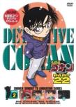 名探偵コナン PART 22 Volume2
