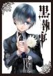 黒執事 18 Gファンタジーコミックス