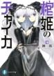 棺姫のチャイカ VIII 富士見ファンタジア文庫