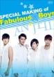 美男<イケメン>ですね〜Fabulous★Boys<スペシャル・メイキング>