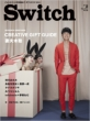Switch 【特集】 クリエイティブ・ギフト