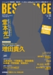 BEST STAGE (ベストステージ)2014年 11月号