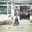 「魔女の宅急便」オリジナル・サウンドトラック(仮)