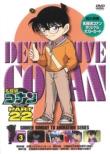 名探偵コナン PART 22 Volume3