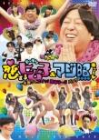 God Tongue Koi Suru Himuko Dokkiri & Maji Tere Cute/// wo Totte Ei! Waza Ari!! Pacl [TV Tokyo Loppi HMV Limited]