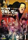 God Tongue Maji Uta Senshuken Maximum [TV Tokyo Loppi HMV Limited]