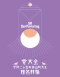 党大会 平成二十五年神山町大会 (DVD)