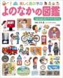 よのなかの図鑑 楽しく遊ぶ学ぶ 小学館の図鑑 プレNEO図鑑