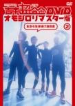 吉本超合金 DVD オモシロリマスター版�A(仮)