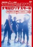 吉本超合金 DVD オモシロリマスター版�B(仮)