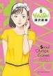 YAWARA! 完全版 6 ビッグコミックススペシャル