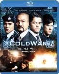 コールド・ウォー 香港警察 二つの正義 スペシャル・エディション