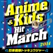 2014 Anime&Kids Hit March