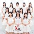 明日への卒業 (+DVD)