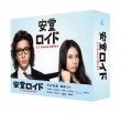 安堂ロイド〜A.I.knows LOVE?〜 DVD-BOX