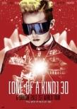 映画 ONE OF A KIND 3D 〜G-DRAGON 2013 1ST WORLD TOUR〜 DVD