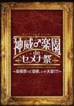 2013 Kamui Gakuen De Semenasai!! -Gakuensai Tte Hentai.Iya Taihen!!!-