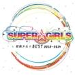 超絶少女☆BEST 2010〜2014