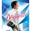 ドリーマー 〜夢に向かって いま〜