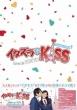 イタズラなKiss〜Love in TOKYO <ディレクターズ・カット版> ブルーレイ BOX1