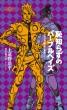 恥知らずのパープルヘイズ 〜ジョジョの奇妙な冒険より〜 JUMP j BOOKS