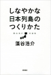 しなやかな日本列島のつくりかた 藻谷浩介対話集