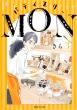 パティスリーmon 3 集英社文庫コミック版