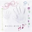 贈り物 (ベネッセコーポレーション「ウィメンズパーク」コラボ盤4曲入りCD)【初回限定盤B】