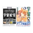 宇宙兄弟 23 フォトブック付き限定版 講談社キャラクターズA