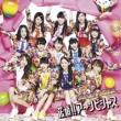 花道!!ア〜ンビシャス (+Blu-ray)