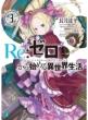 Re:ゼロから始める異世界生活 3 MF文庫J