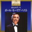 プレミアム・ツイン・ベスト ポール・モーリア/恋はみずいろ(2CD)