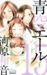 青空エール 15 マーガレットコミックス