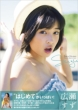 広瀬すず1st写真集 「suzu」 Tokyonews Mook