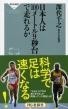 日本人は100メートル9秒台で走れるか 祥伝社新書