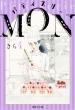 パティスリーmon 4 集英社文庫コミック版