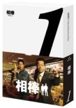 相棒 season 1 ブルーレイ BOX