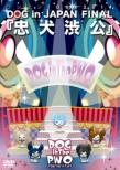 ワンマンTOUR 2014 DOG in JAPAN FINAL『忠犬渋公』 【初回限定超特盛盤】