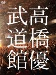 高橋優2013日本武道館【YOU CAN BREAK THE SILENCE IN BUDOKAN】 (DVD)
