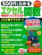 500円でわかるエクセル関数2013 コンピュータムック500円シリーズ
