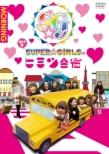 「SUPER☆GiRLSのヒミツ合宿2014 冬」朝